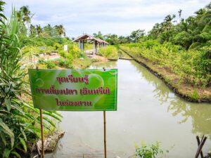 หมู่บ้านเศรษฐกิจพอเพียงต้นแบบบ้านหัวอ่าว อ.สามพราน จ.นครปฐม