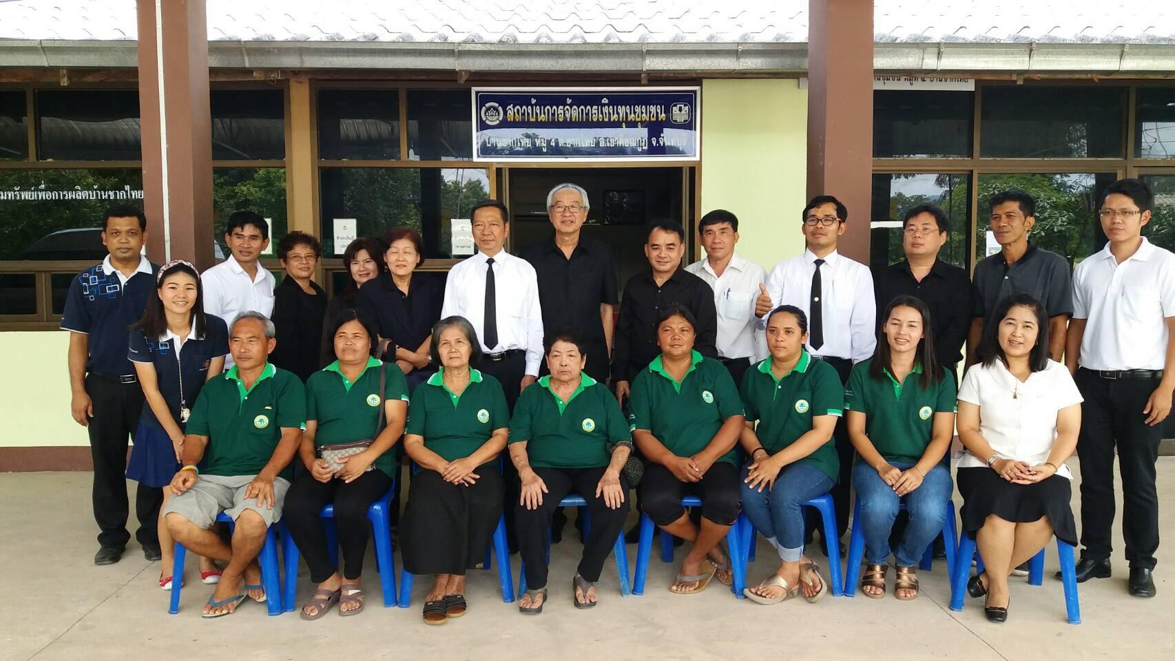 ศูนย์จัดการกองทุนชุมชนบ้านชากไทย จ.จันทบุรี