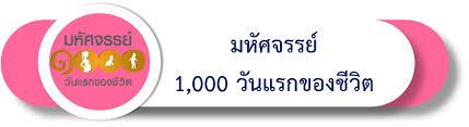 โครงการมหัศจรรย์ 1,000 วันแรกของชีวิต